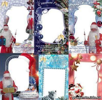 открытки для фотошопа, скачать ...: gradients.3dn.ru/publ/ramki/novogodnie_otkrytki_dlja_fotoshopa/8-1...